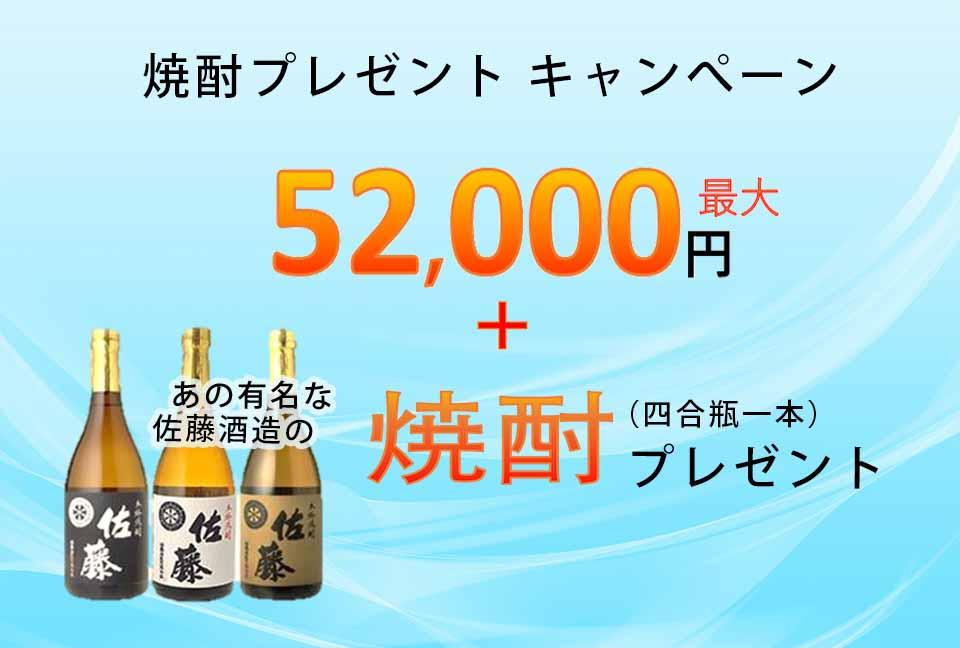 Looopでんきと同時に各種光回線をお申し込みであの佐藤酒造の焼酎をプレゼントします。さらに最大52,000円のキャッシュバックもします。