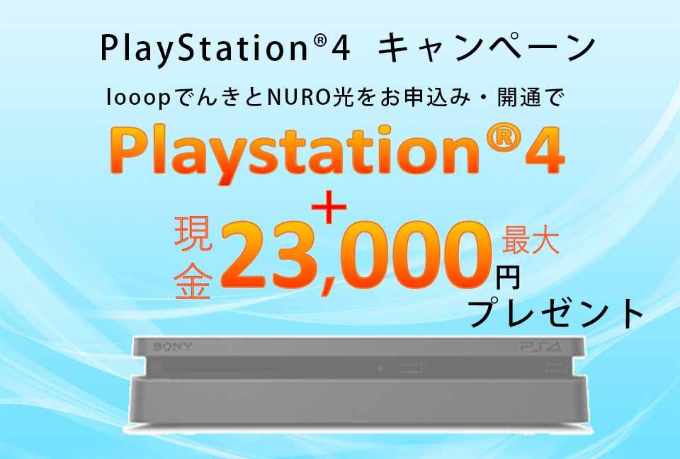 Looopでんきと同時にNURO光をお申し込みでPlayStation4をプレゼントします。さらに最大23,000円のキャッシュバックもします。