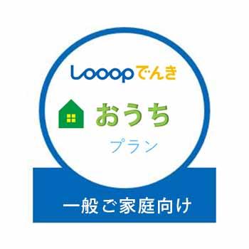基本料金0円のlooopでんき「おうちプラン」は一般ご家庭向け