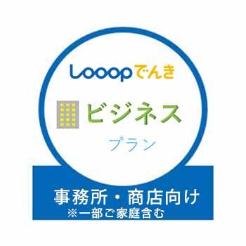基本料金0円のビジネスプラン